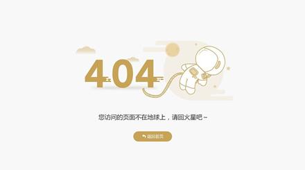 404_副本.png